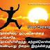Good Evening Kavithai | Good Evening Kavithai In Tamil