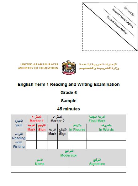 اختبار اللغة الانجليزية (Reading and Writing Examination)