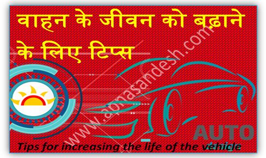 वाहन के जीवन को बढ़ाने के लिए टिप्स - Tips for increasing the life of the vehicle