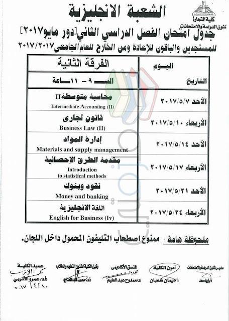 جدول امتحانات تجارة عين شمس انجليزي الفرقة الثانية 2017