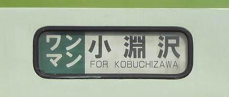 小海線 ワンマン 小淵沢行き キハ110形