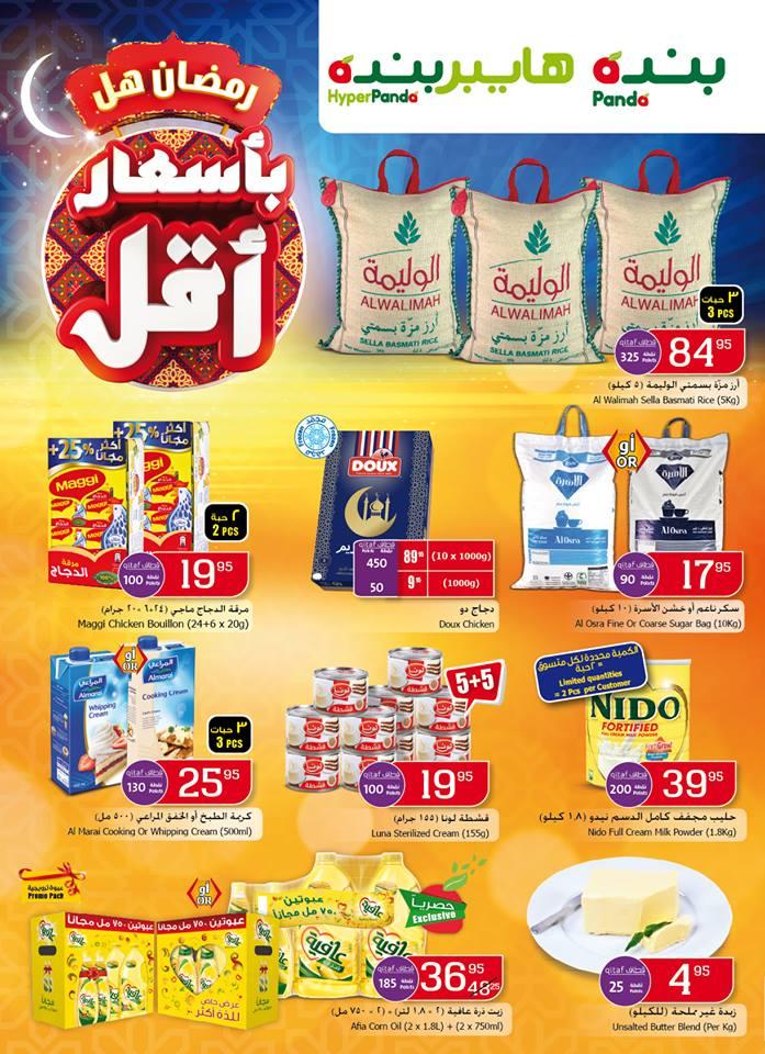 fe4ae495b عروض بندة ماركت السعوديه panda hypermarket offers2018 المجله الاسبوعيه  بفروع بنده وهايبر بنده حتى 9 مايو