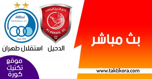 مشاهدة مباراة الدحيل واستقلال طهران بث مباشر اليوم 05-03-2019 دوري أبطال آسيا