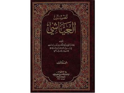 Tahukah? Syiah Imamiyah Lebih Percaya Kitab Ini Dibanding Al-Quran
