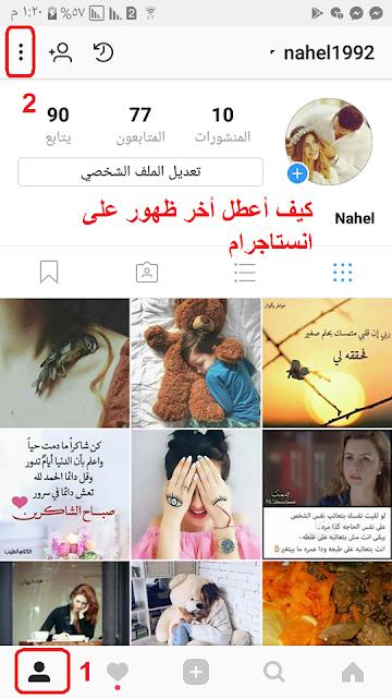 كيف تعطل آخر ظهور لك على انستقرام Instagram