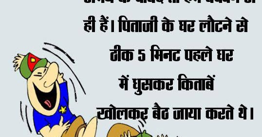 ... Marwari jokes in Hindi - Funny Jokes in Hindi Shayari Love Quotes