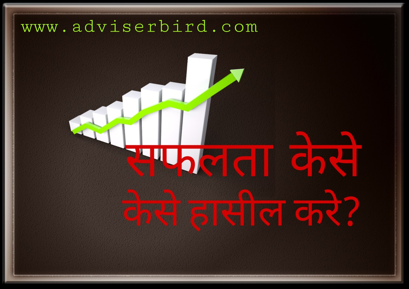 How to become success, safalta kaise hasil kre