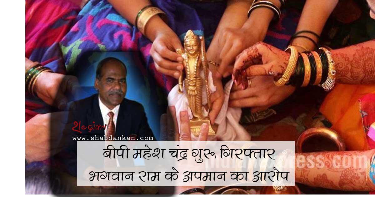 मैसूर प्रोफेसर बीपी महेश चंद्र गुरू भगवान राम के अपमान के आरोप में गिरफ्तार #RamaVsGuru