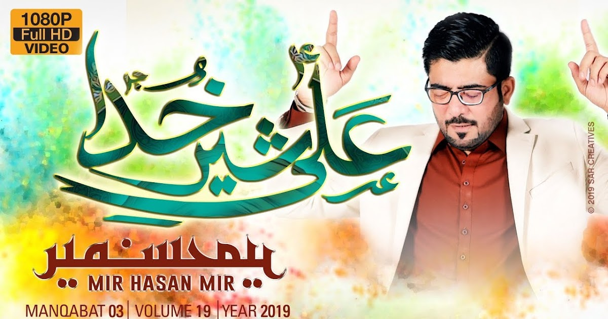 Ali ع Sher e Khuda | Mir Hassan Mir | 2019 Manqabat Lyrics
