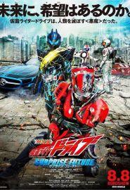 Kamen Rider Drive: Surprise Future (2015)