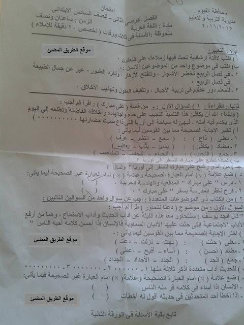 اختبار اللغة العربية الصف السادس الابتدائى لمحافظة الفيوم الترم الثانى 2016