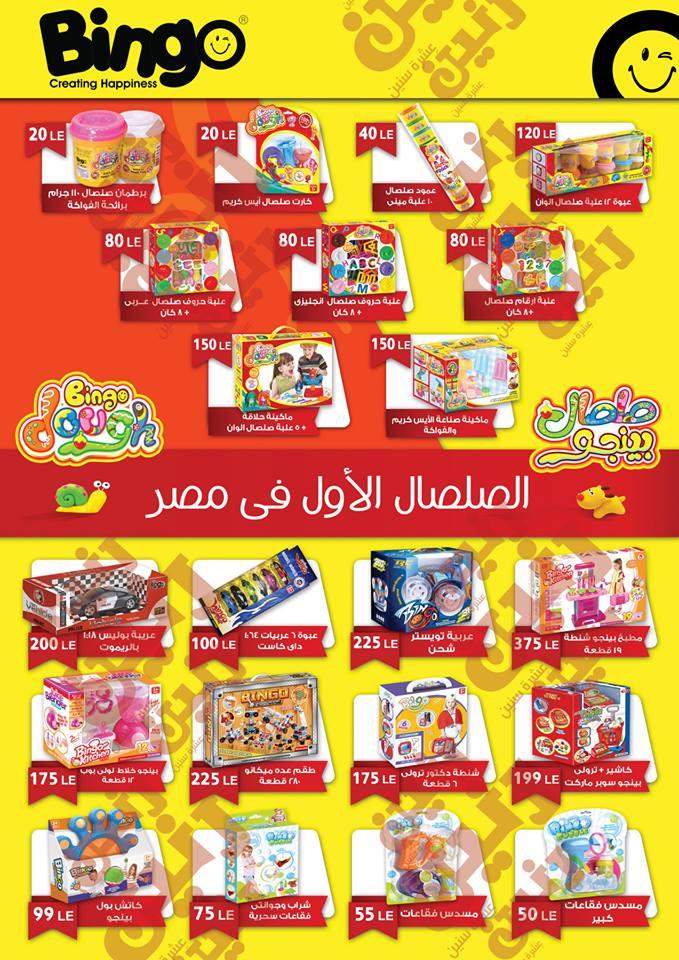 مجلة عروض رنين من 1 مارس حتى 1 ابريل 2018 عروض عيد الام