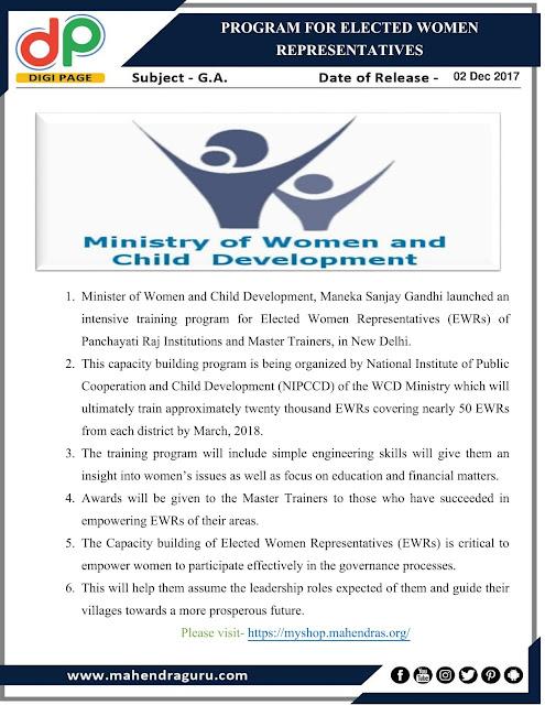 DP | IBPS SO : Program For Elected Women Representatives | 02 - 12 - 2017