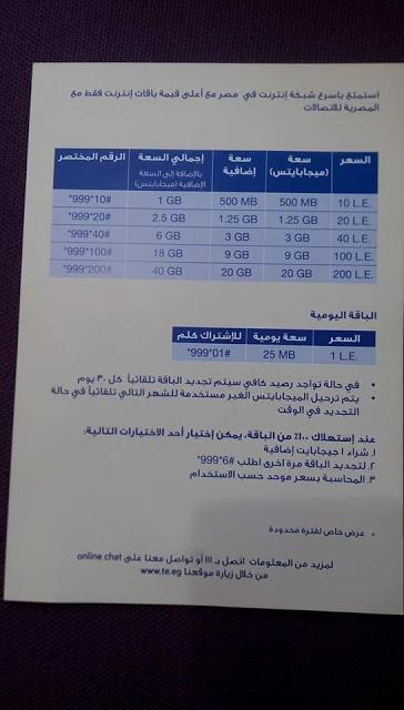 أسعار موبايل إنترنت Telecom Egypt