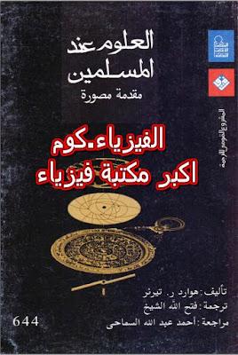 تحميل كتاب العلوم عند المسلمين مقدمة مصورة pdf -الفيزياء.كوم