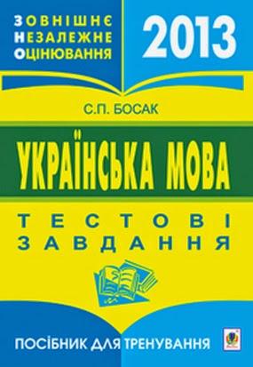 Босак С. П. Українська мова. ЗНО. Тестові завдання. Посібникдля тренування