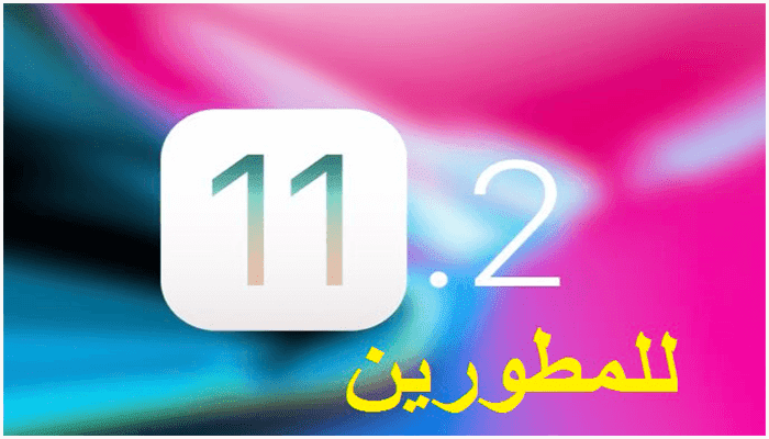 http://www.73abdel.com/2017/11/Apple-Seeds-iOS11.2B4-to-Developers.html