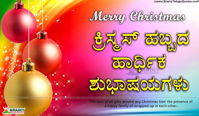 Merry Christmas Quotes Wallpapers in Kannada, Online Kannada Quotes, Kannada images for christmas