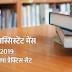 एलआईसी असिस्टेंट मेंस हिंदी भाषा प्रैक्टिस सेट -1 : PDF डाउनलोड करें