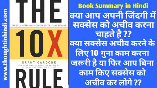 The 10X Rule: The Only Difference Between Success and Failure Book Review in Hindi (Complete)