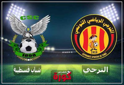 مشاهدة مباراة الترجي وشباب قسنطينة بث مباشر اليوم