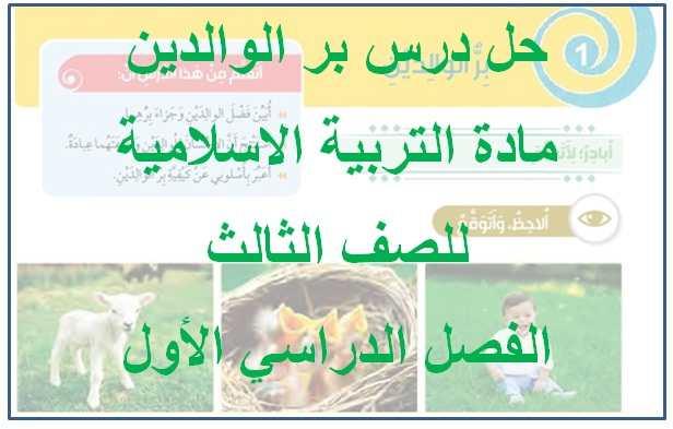 حل درس بر الوالدين مادة التربية الاسلامية للصف الثالث الفصل الدراسى الأول - مناهج الامارات