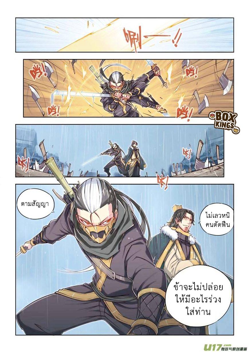 Jiang Ye ตอนที่ 12 หน้า 19