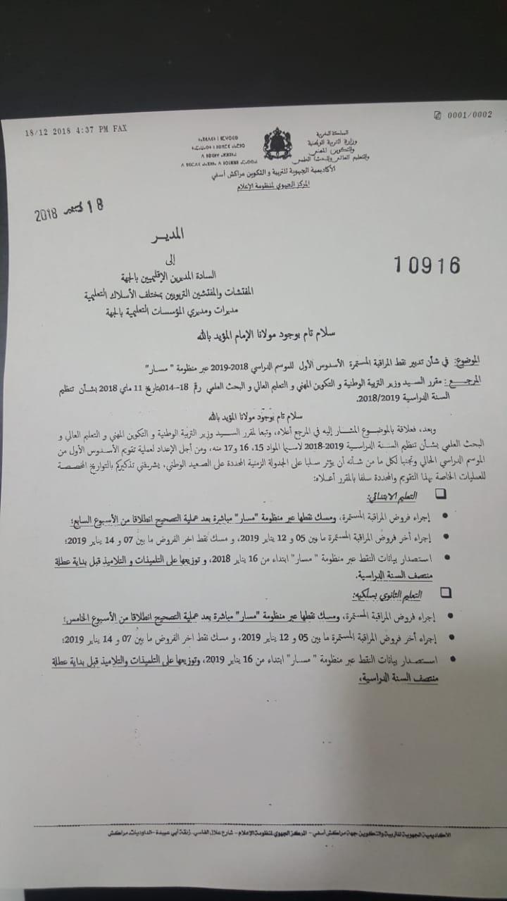 جهة مراكش آسفي في شأن تدبير نقط المراقبة المستمرة الأسدوس الأول 2019-2018