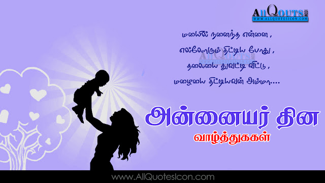 Tamil-quotes-images-Mothers-Days-day-Greetings-life-inspiration-quotes-greetings-Mothers-Days-day-wishes-thoughts-sayings-free