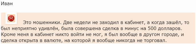 Binary.com отзыв от Ивана