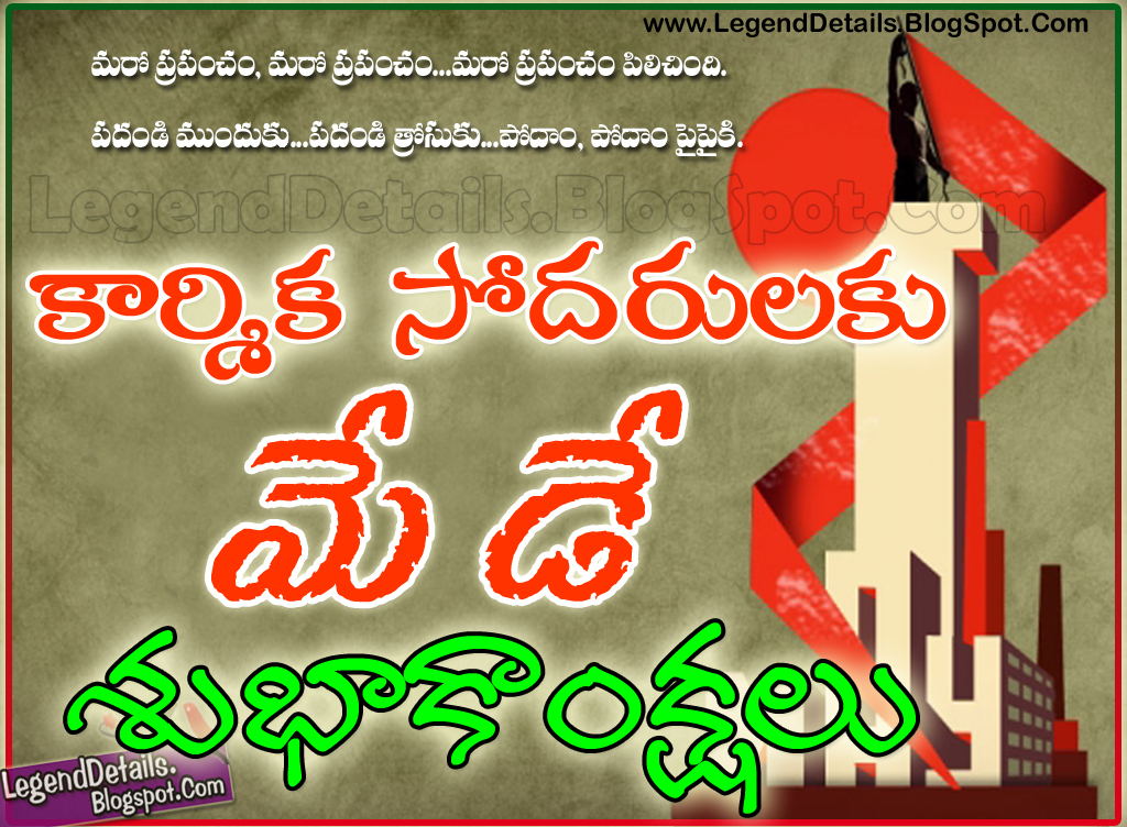 May Day Wishes Quotes Messages Greetings In Telugu Legendary Quotes