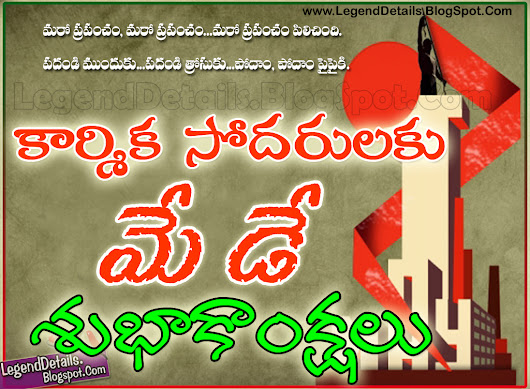 May day wishes quotes messages in telugu best labour day wishes may day wishes quotes messages greetings in telugu m4hsunfo