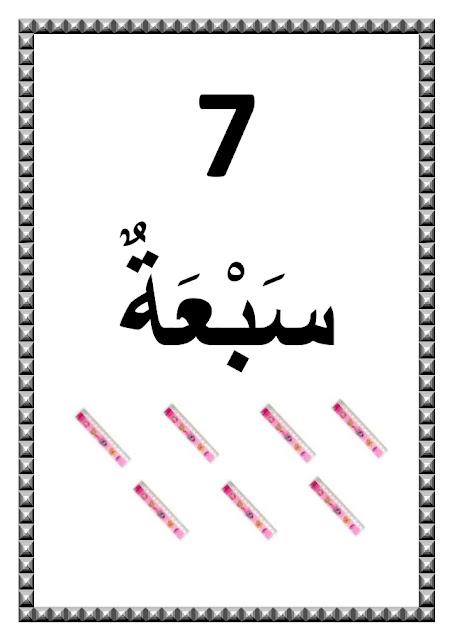 رقم سبعة