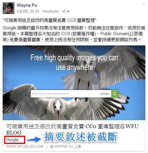 分享文章到 Facebook 的 Meta 設定﹍縮圖+標題+摘要+作者資訊@WFU BLOG