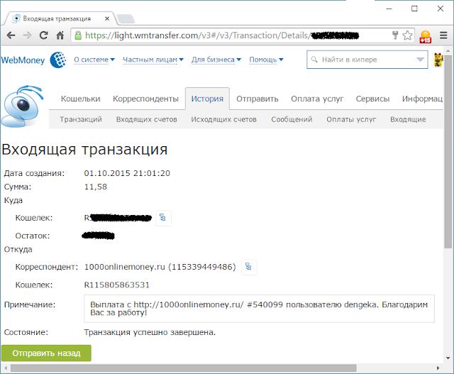 1000 OnlineMoney - выплата на WebMoney от 01.10.2015 года
