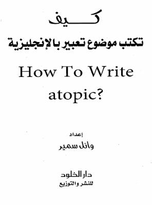 كيف تكتب موضوع باللغة الإنجليزية - How To Write a topic ؟