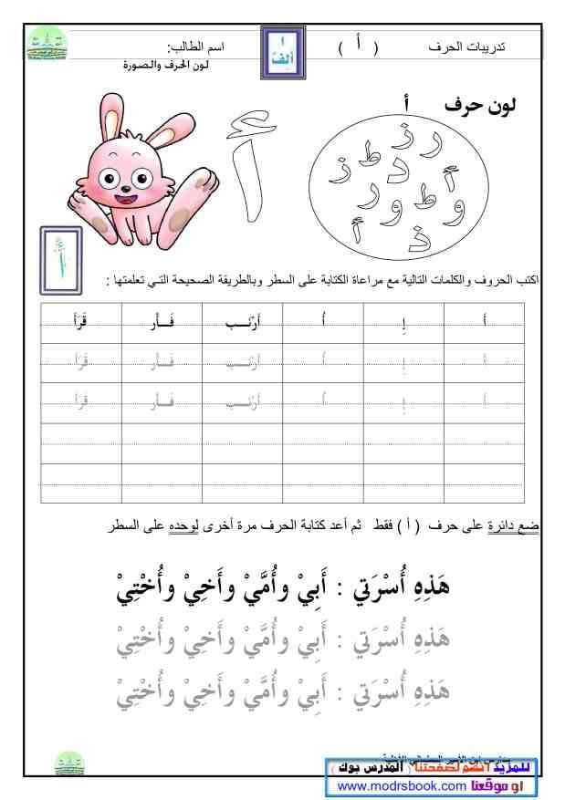تعليم الاطفال كتابة الحروف العربية بطريقة سهلة pdf