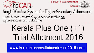 Kerala Plus One Trial allotment 2016, hscap trial allotment kerala, Kerala DHSE Plus One trial allotment status 2016, DHSE trial allotment result, Kerala hs cap trial allotmrent 2016, +1 single window admission trial allotment, hscap kerala 2016, Plus one allotment result publishing website, dhse allotment 2016