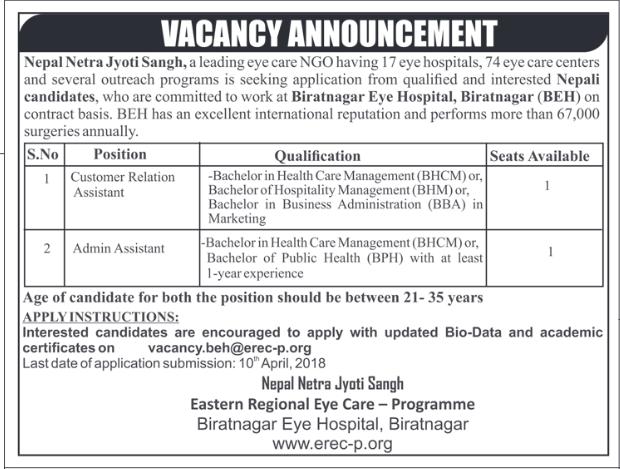 biratnagar eye hospital, vacancy