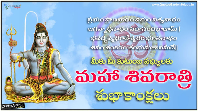 Happy Maha Shivaratri Wishes Quotes Greetings in Telugu, Best Happy Maha Shivaratri Wishes in Telugu language, Nice Happy Maha Shivaratri Telugu Greetings, Telugu Maha Shivaratri Quotes with Images, Maha Shivaratri Hd Images with Quotes in Telugu font, Happy Masa Shivaratri Greetings and Quotes in Telugu text.