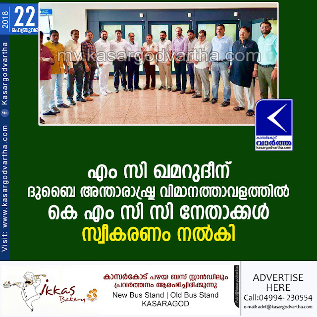 News, Kerala, Gulf, Dubai, KMCC, Airport, M C Kamarudeen, A G C Basheer, KMCC leaders received MC kamarudeen at International Airport Dubai