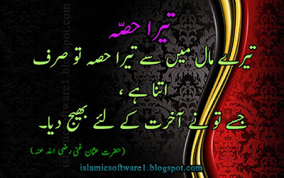 hazrat usman ghani quotes in urdu