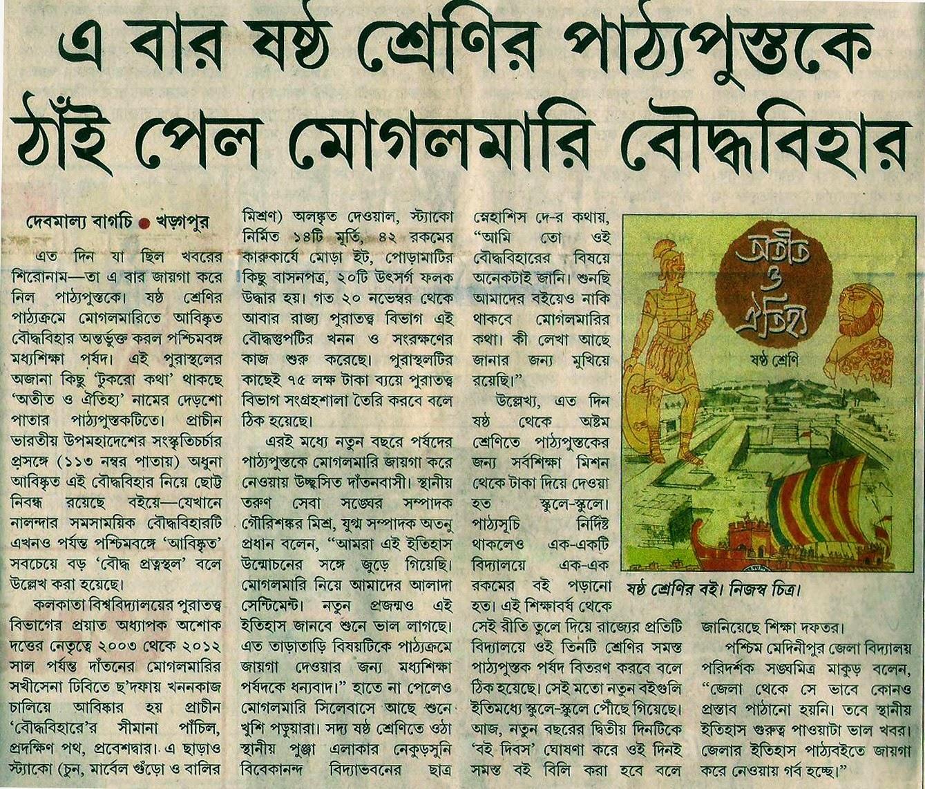 anandabazar patrika today bengali news