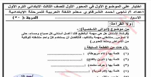 نماذج امتحانات اللغة العربية للصف الثالث الابتدائي الترم الاول 2021