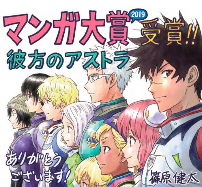 Astra: Lost in Space (Kanata no Astra) - Premio Manga Taisho 2019