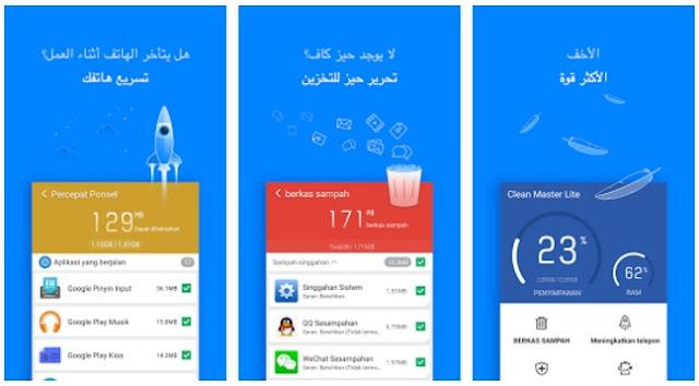 تطبيق مجاني لتسريع وتنظيف الاندرويد للهواتف منخفضة المواصفات (Clean Master Lite (Lightest
