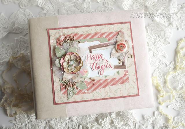 фотоальбом, свадебный альбом, альбом Паинтер, mr.Painter, свадебный фотоальбом, подарок на свадьбу, свадебный подарок, подарок на годовщину, Анастасия Костина, kosana-art