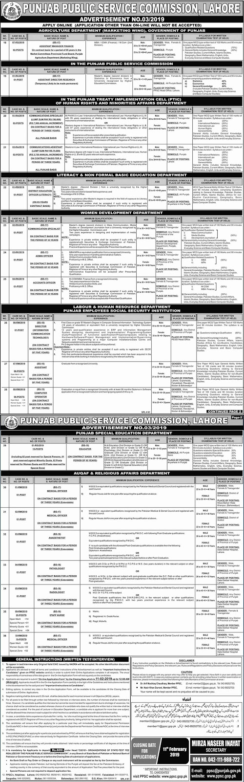 PPSC Jobs , PPSC Jobs Apply Online , PPSC Jobs Advertisement No 03   Educators, Computer Operator and others