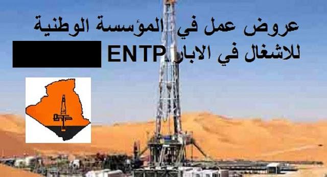 اعلان عن توظيف في المؤسسة الوطنية للاشغال في الابار ENTP -- مارس 2019
