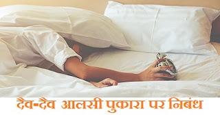 Dev Dev Alsi Pukara Par Nibandh